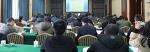 全省住房城乡建设系统安全生产和质量工作会议召开 - 住房与城乡建设厅