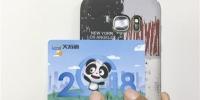 不用排队!成都天府通卡可用手机充值了 - Sichuan.Scol.Com.Cn