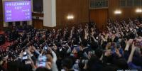 十三届全国人大一次会议选举产生新一届国家领导人 - 人民政府