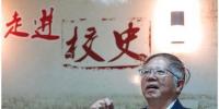 【石大记忆】跨界来的石油专家——访享受国务院政府特殊津贴专家贾永禄教授 - 西南石油大学