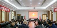 南充校区党委中心组(扩大)举行《辉煌中国》观影学习会 - 西南石油大学