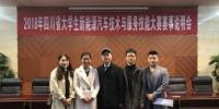 我校学子荣获2018年四川省高职院校 大学生新能源汽车技术与服务技能大赛三等奖 - 西南科技大学城市学院