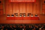 四川省2018年普通高校音乐类专业统一考试工作会在我校召开 - 四川音乐学院