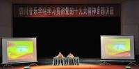 """将""""大学习、大讨论、大调研""""引向深入——学校举办学习宣传贯彻党的十九大精神专题讲座 - 四川音乐学院"""