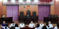2018年成都法院系统党务干部主题培训在我校开班 - 四川师范大学