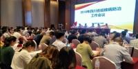 总结分析指问题 精心谋划明思路 ——2018年四川省结核病防治工作会议在成都顺利召开 - 疾病预防控制中心