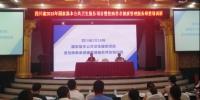 四川省2018年国家基本公共卫生服务项目慢性病 患者健康管理服务师资培训班在成都举办 - 疾病预防控制中心