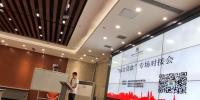 服务中心举办综合贷款专场银企对接会活动 - 成都中小企业