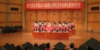 我校举行2018届研究生毕业典礼暨授位仪式 - 四川音乐学院