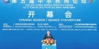 第五届中非民间论坛在成都开幕 - 中小企业局