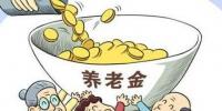 多地提高基础养老金 快来看你能多领多少钱? - News.Sina.com.Cn