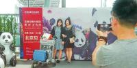 首届中国大熊猫国际文化周21日在京开启 - 人民政府