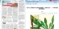 《人民日报》(海外版):为什么百姓家中会常备板蓝根 - 成都中医药大学