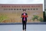 我县举办2018年首届农民丰收节 - Qx818.Com