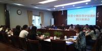 国务院扶贫办评估组赴四川开展扶贫小额信贷评估调研 - 扶贫与移民