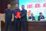 省扶贫开发协会携手爱心企业向渠县公益捐赠 - Qx818.Com