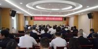 苟小莉主持召开县委第53次常委会 - Qx818.Com