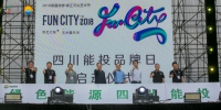 四川能投品牌日  引领企业文化新风尚 - 政府国有资产监督管理委员会