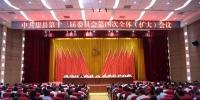 中共渠县县委十三届四次全会举行 - Qx818.Com