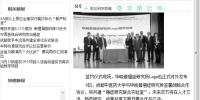 《成都晚报》:成都中医大牵手毕晓普癌症研究所  中西医结合研究防治癌症 - 成都中医药大学
