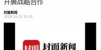 封面新闻:成都高校和毕晓普癌症研究所开展战略合作 - 成都中医药大学
