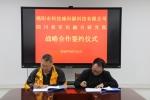 四川省军民融合研究院与绵阳市科技城科源科技有限公司签订战略合作协议 - 西南科技大学