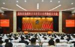 省铁投集团举行科技创新暨企业科学技术协会成立大会 - 政府国有资产监督管理委员会