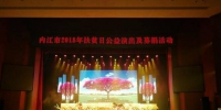 内江举办扶贫日公益演出,募得善款及物资4438万元 - 扶贫与移民