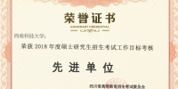 学校2018年度研究生招生考试工作获四川省表彰 - 西南科技大学