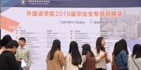 外语学院举办2019届毕业生专场双选会 - 成都纺织高等专科学校