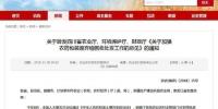 四川治污工作全国率先 被农业农村部转发全国 - Sc.Chinanews.Com.Cn