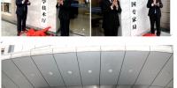四川省科学技术厅 四川省外国专家局正式挂牌 - 科技厅