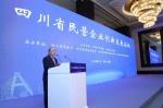 四川省民营经济创新发展论坛顺利召开 - 科技厅