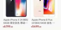 这7款iPhone到底在中国还卖不卖?事情可能没这么简单 - 物价局