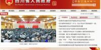 2018中国政府网站绩效评估出炉 四川省政府网站排第三 - 人民政府