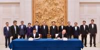 四川省与商务部在京签署关于建立合作机制的框架协议 - 人民政府