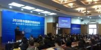 2018年中国政府网站绩效评估报告发布 四川位列第二 - 人民政府