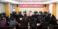 苟小莉主持召开新任领导干部见面会 - Qx818.Com