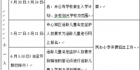 成都小学一年级新生入学通知发布 6月19日公布公办小学划片范围 - 中小企业局
