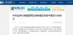 新华网:中药全球化联盟西南区域联盟在成都中医药大学成立 - 成都中医药大学