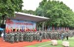 教育部2019年度全国高校军事课教学展示活动在我校举行 - 西南科技大学