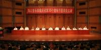 学校隆重召开庆祝第35个教师节暨表彰大会 - 四川音乐学院