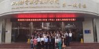 四川省职业院校名师工作室(平台)主持人高研班学员来校交流研讨 - 四川邮电职业技术学院