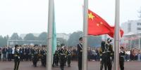 我校隆重举行庆祝新中国成立70周年升国旗仪式 - 成都纺织高等专科学校