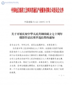 学校在庆祝中华人民共和国成立七十周年摄影作品比赛中获得佳绩 - 四川邮电职业技术学院