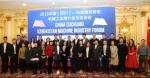 wps3.png - 中国国际贸易促进委员会
