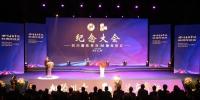 四川音乐学院建校80周年纪念大会隆重举行 - 四川音乐学院