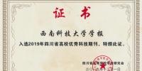 《西南科技大学学报》入选2019年四川省高校优秀科技期刊 - 西南科技大学