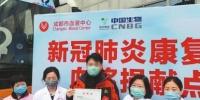 四川省首次采集新冠肺炎康复者恢复期血浆 将用于重症危重症患者治疗 - Sc.Chinanews.Com.Cn