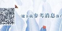 """""""罗斯福""""号航母上的病毒从哪来?美越网友隔空""""开战""""了 - News.Sina.com.Cn"""